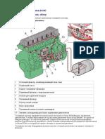 ДВС D13C RVI-T Топливная система 6.pdf