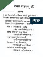 Bhajan-Manjari-Nepali_text