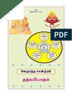 TattvaBodhaTextPart1 in tamil