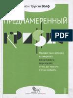 2013_Dzhon_Trumen_Volf_Prednamerenny_krizis__Neizvestnaya_istoria_finansovogo_perevorota_i_chto_vy_mozhete_s_etim_sdelat.pdf