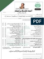 PLDC form