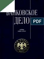 Bankovskoe_delo_Upravlenie_i_tekhnologii.pdf