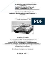 Ustroystvo_tanka_T-72B(1).pdf