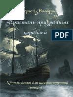 S_Volodin_Pristan_prizrachnykh_korabley_Proizvedenia_dlya_shestistrunnoy_gitary-1