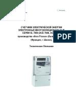 123841896-SL7000-ACE7000-8000-TechnicalManual-ITRON.pdf