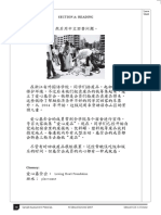 A-level mandarin reading past paper 1
