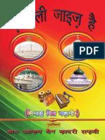 क़व्वाली जाइज़ है (Qawwali Jaiz Hai) (HINDI PDF )