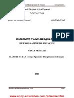 الوثيقة المرافقة لمنهاج اللغة الفرنسية