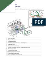 ДВС D13K RVI-T Топливная система 6.pdf