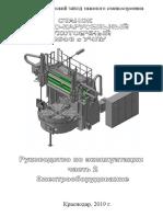 РЭ2 1525Ф3_NC210_KEB.pdf