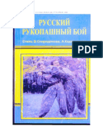 (Russe)-The-Russian-Martial-Art.pdf