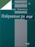 Георг Зиммель, Избранные работы.pdf