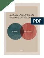 ჩაგვრის-სოციალური-და-პოლიტიკური-ასპექტები.pdf