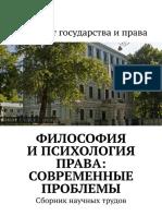 Философия и психология права Сборник научных трудов 2018 (1)