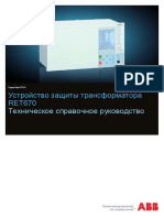 1MRK504113-URU_A_ru_____RET670_1.2.pdf