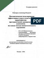 autoref-matematicheskoe-modelirovanie-effektivnykh-uprugo-plasticheskikh-kharakteristik-prostranstve