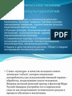 лекция №1 по лингвокультурологии.pptx