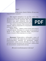 iscelenie_serdtsa.pdf