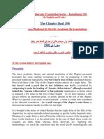 Thematic Translation Installment 101 Chapter Qaaf (50) by Aurangzaib Yousufzai