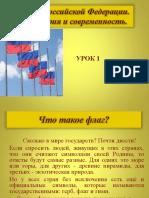 Флаг России.pptx