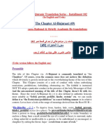 Thematic Translation Installment 102 Chapter Al-Hujuraat (49) by Aurangzaib Yousufzai