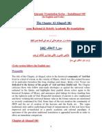 Thematic Translation Installment 105 Chapter Al-Ahqaaf (46) by Aurangzaib Yousufzai