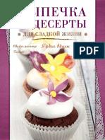 Vypechki_i_deserty_dlya_sladkoy_zhizni_S_Ilicheva_2015.pdf