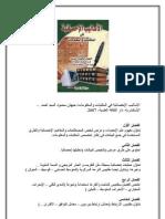 الأساليب الإحصائية في المكتبات والمعلومات