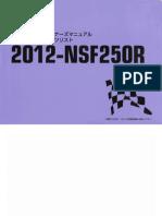nsf250r-2012-owners-manual-english.pdf