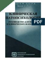 Bleykher_V_M__Kruk_I_V__Bokov_S_N_-_Klinicheskaya_patopsikhologia.pdf
