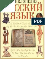 karaulov_yu_n_red_russkiy_yazyk_entsiklopediya.pdf