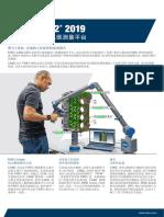 04REF101-042_TechSheet_CAM2 2019_ALL_AP_CN-Apr2019