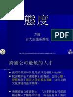 態度-台大教授方煒