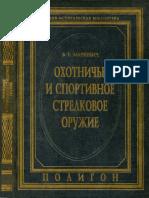 Маркевич В.Е. - Охотничье и спортивное стрелковое оружие (Военно-историческая библиотека) - 1995