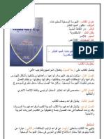 كتاب الفهرسة الوصفية للمطبوعات