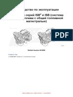 Руководство по эксплуатации двигатели CUMMINS isb.pdf