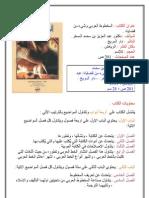 المخطوط العربي وشىء من قضاياه