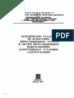 Методические указания по испытанию циркуляционных насосов и систем циркуляционного водоснабжения паротурбинных установок электростанций.