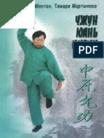 582231-www.libfox.ru (1).pdf