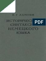 Admoni v g Istoricheskiy Sintaksis Nemetskogo Yazyka