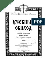 Учебный обиход о.Никифора.pdf