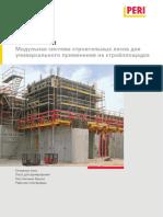 peri-up-rosett-katalog