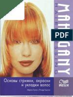 Основы стрижки, окраски и укладки волос