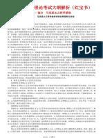 2009年政治理论考试大纲解析(红宝书)完整版.doc