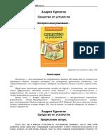 Курпатов А.В. - Средство от усталости (Экспресс-консультация) - 2003