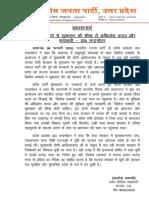 BJP_UP_News_01_______08_FEB_2020