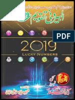 Al Biruni Taqweem 2019
