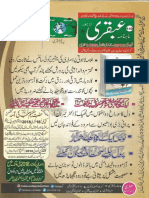 Ubqari Magazine Feb 2018
