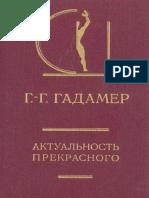 Актуальность прекрасного -  1991.pdf
