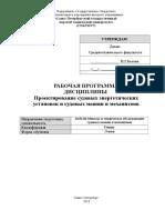 РПД 42 Проектирование СЭУ и судовых машин и механизмов 2018